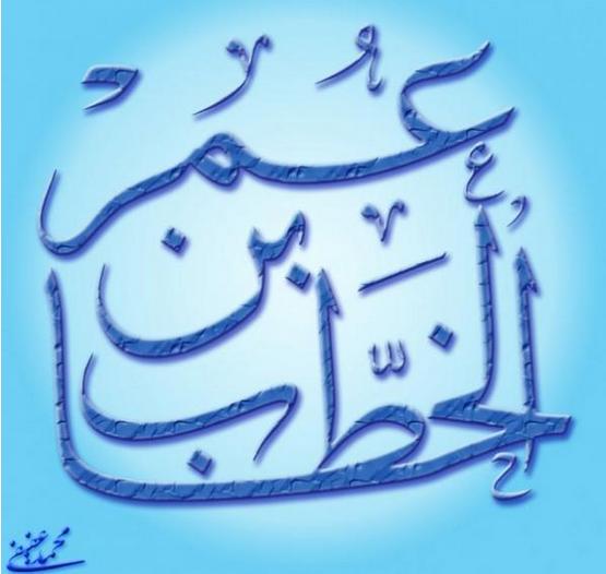 Umar bi Khattab